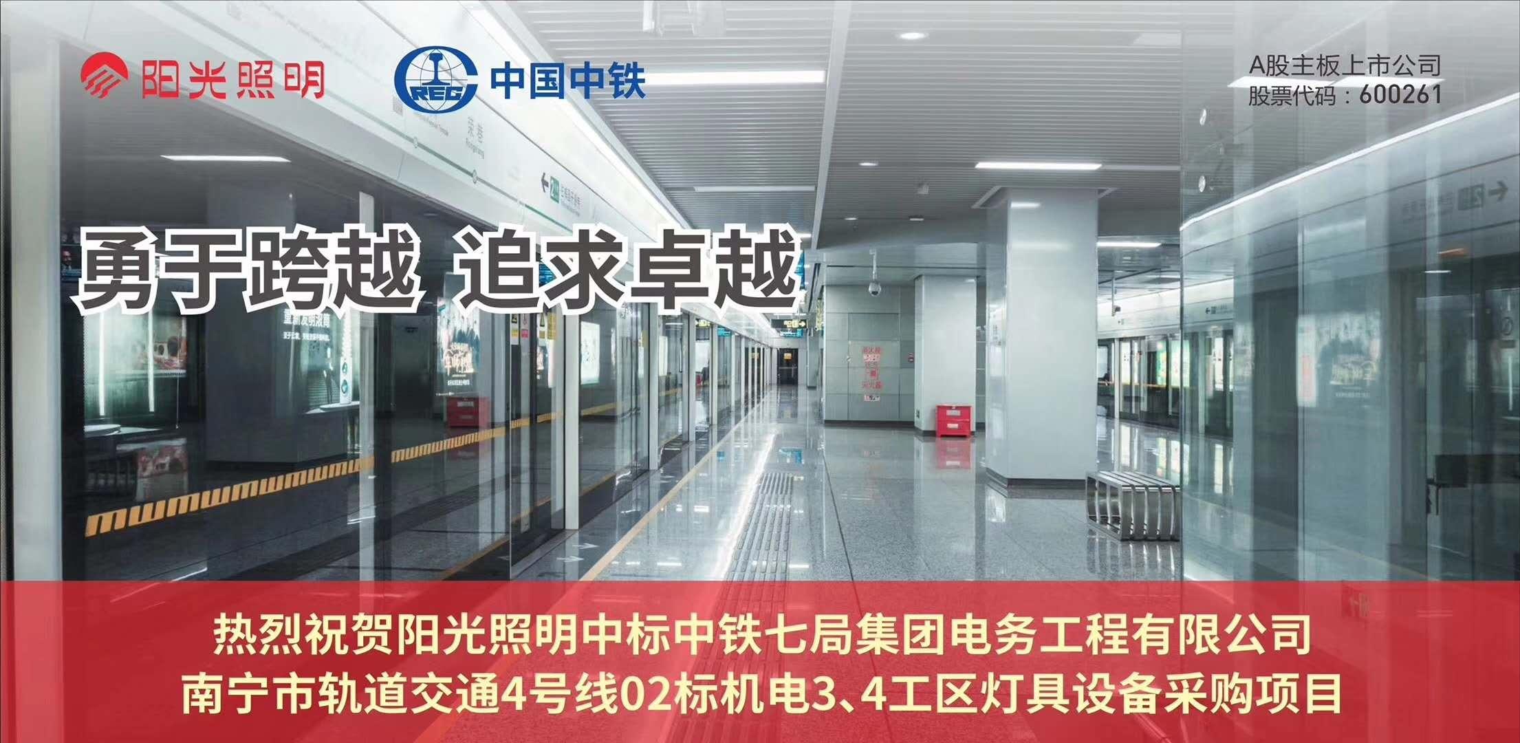 成都集广代理品牌—阳光产品中标中铁七局