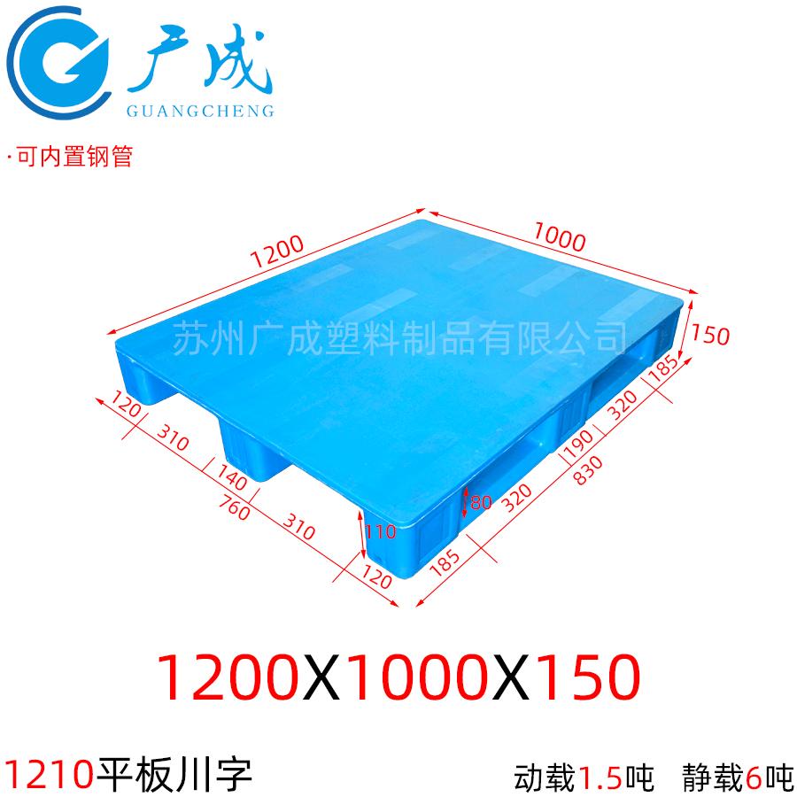 1210C面部焊接平板川字塑料托盘