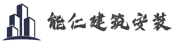 上海能仁建筑安装有限公司