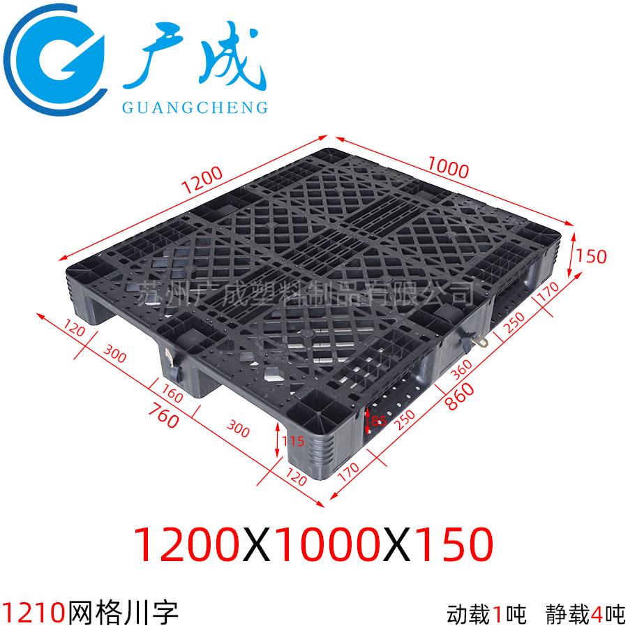 1210网格川字出口塑料托盘