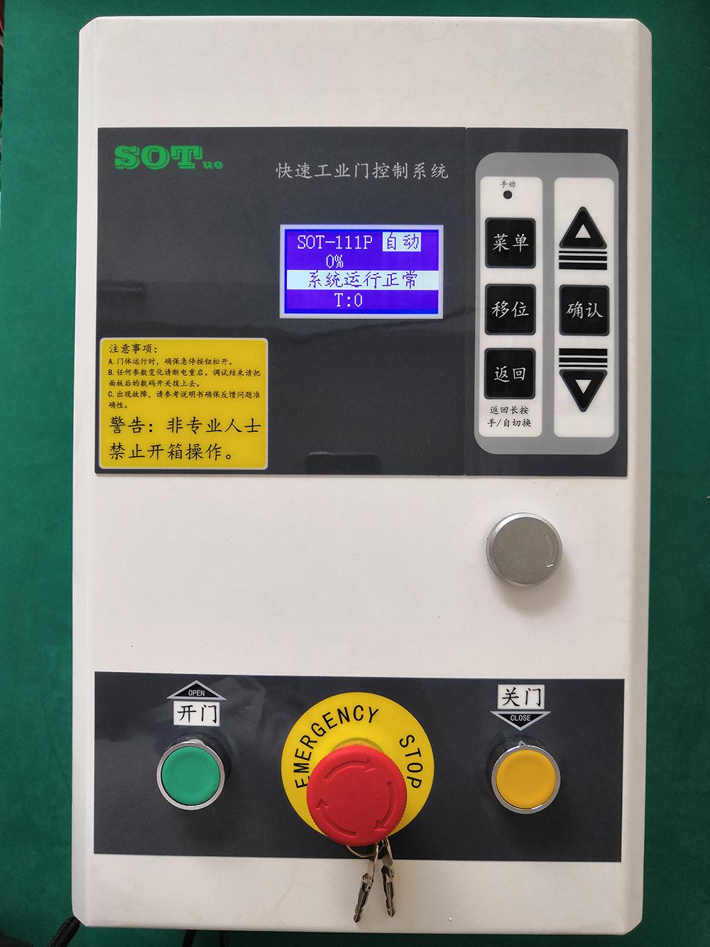 C2000控制箱
