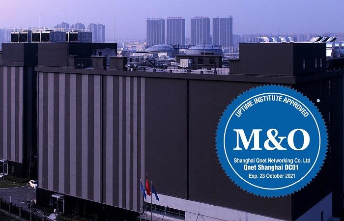 齐网松江数据中心高分通过Uptime M&O认证