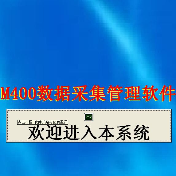 M400数据采集管理软件(M4211)使用说明