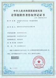 印刷廢氣凈化設備一體化操作系統V1.0