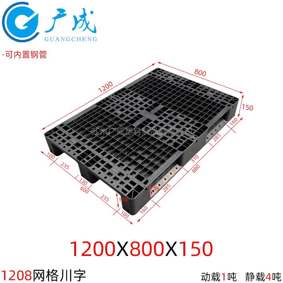 1208网格川字出口塑料托盘