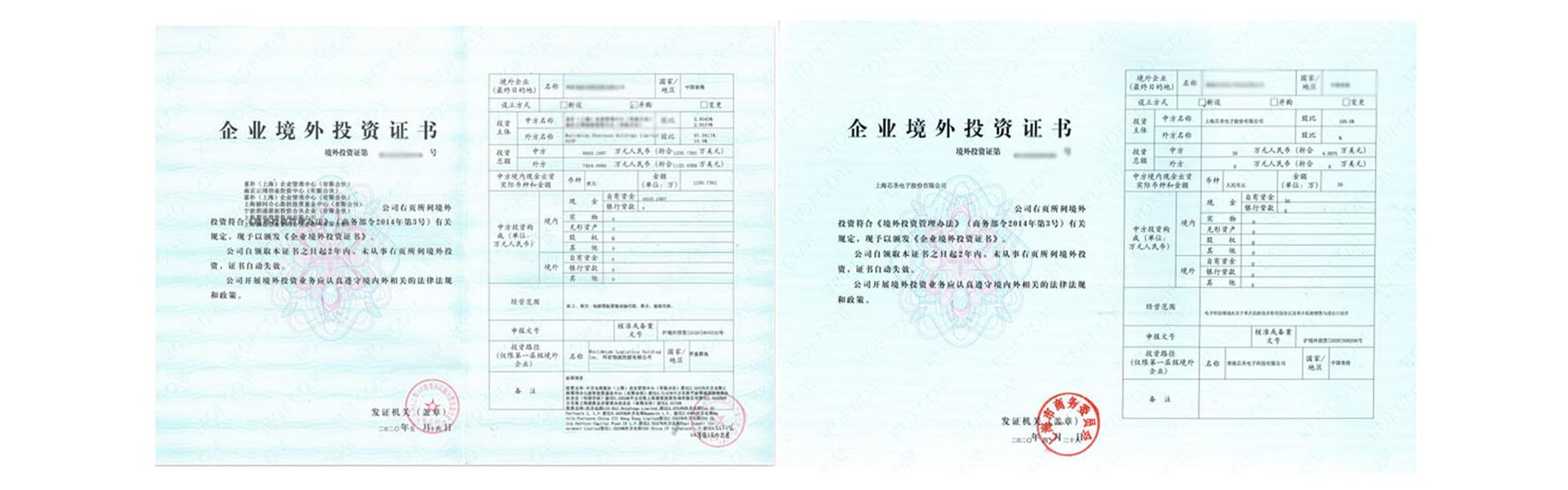 上海巍诺企业服务集团有限公司