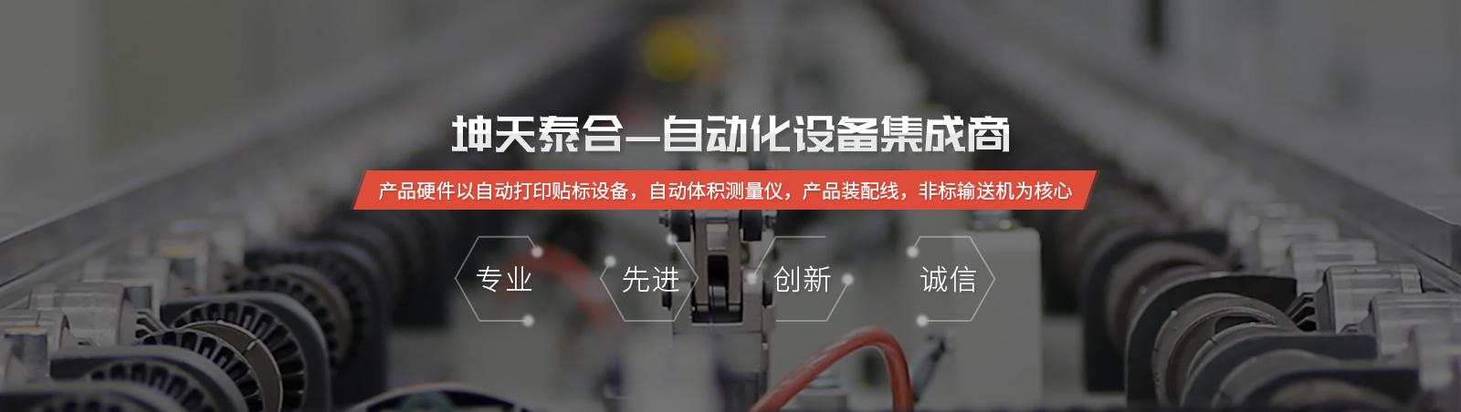 苏州坤天泰合智能科技有限公司