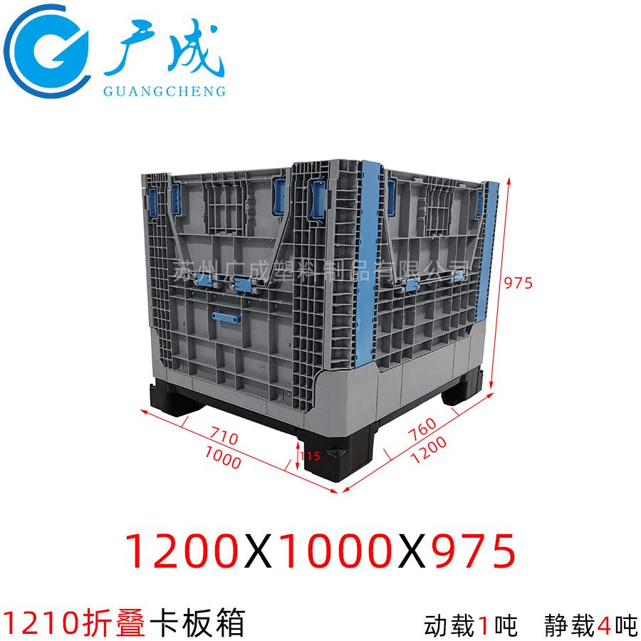 1210折叠卡板箱