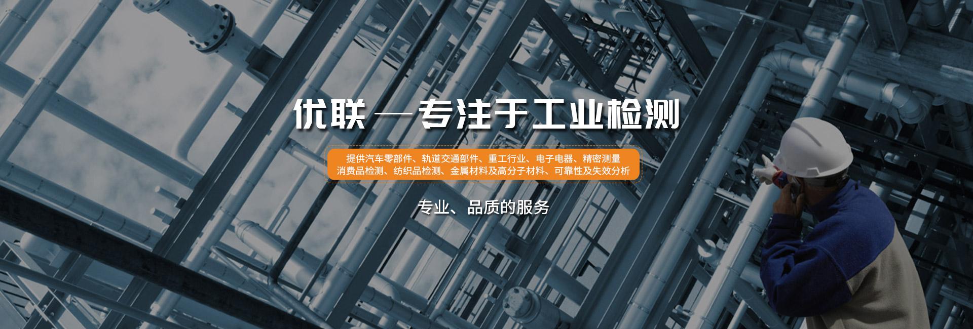 江苏省优联检测技术服务有限公司
