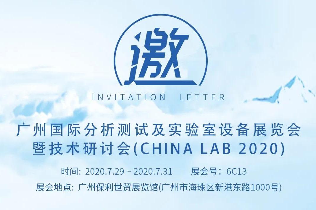廣州國際分析測試及實驗室設備展覽會暨技術研討會