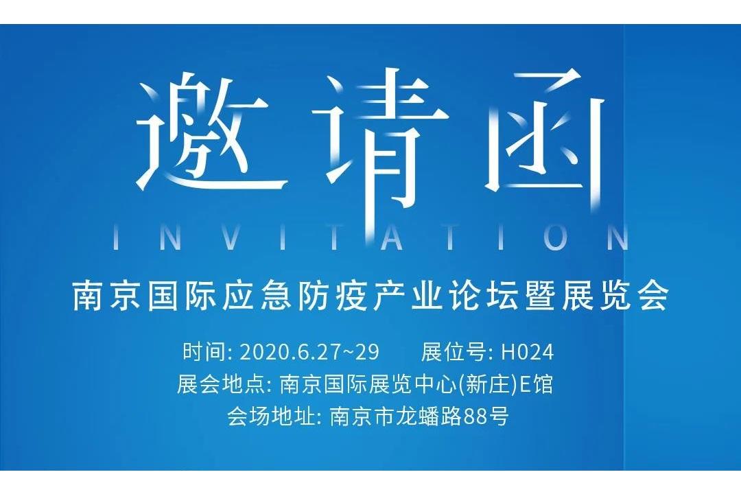南京國際應急防疫産業論壇暨展覽會