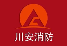 上海景霄消防科技有限公司,川安消防上海总代理