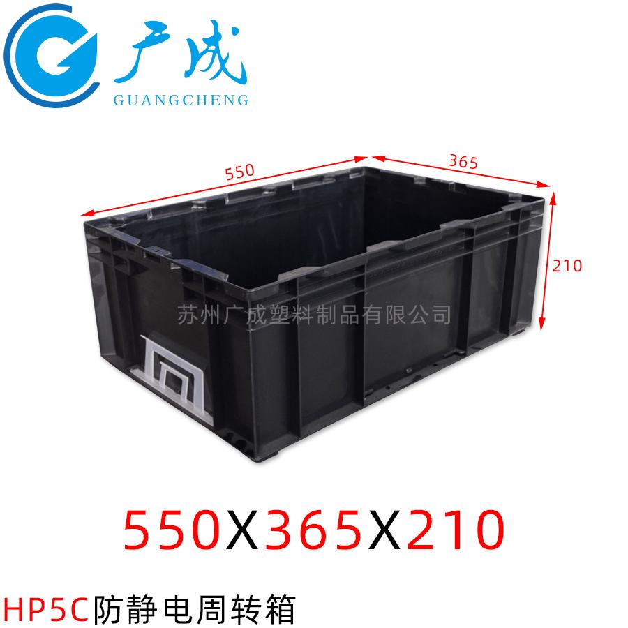 HP5C防静电周转箱
