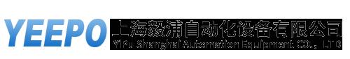 上海毅浦自动化设备有限公司