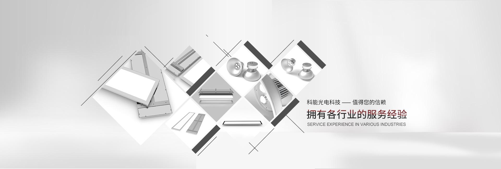 苏州科能光电科技有限公司