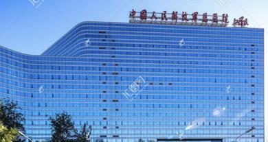 北京 301 医院