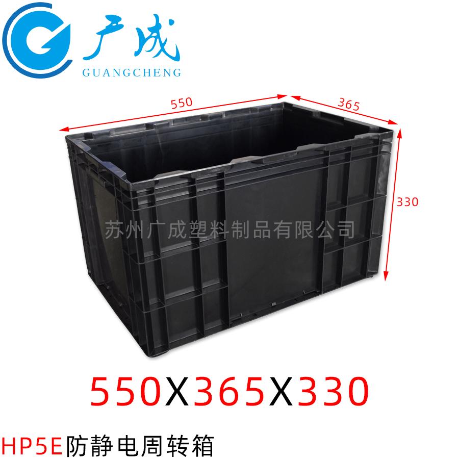 HP5E防靜電周轉箱