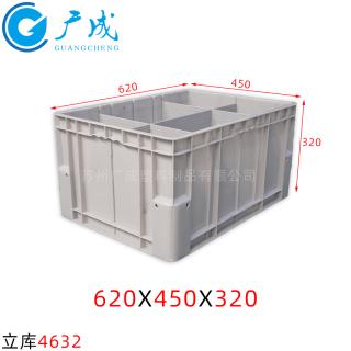 4632立体仓库物流箱