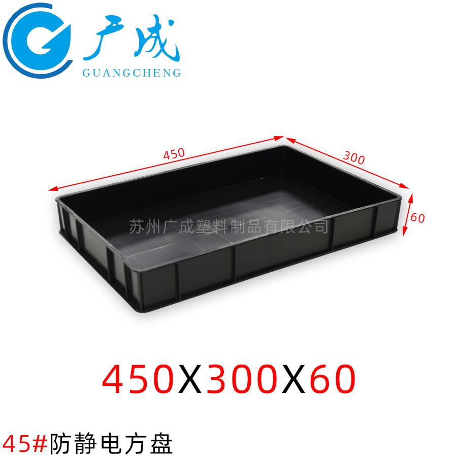 450*300*60防靜電周轉箱