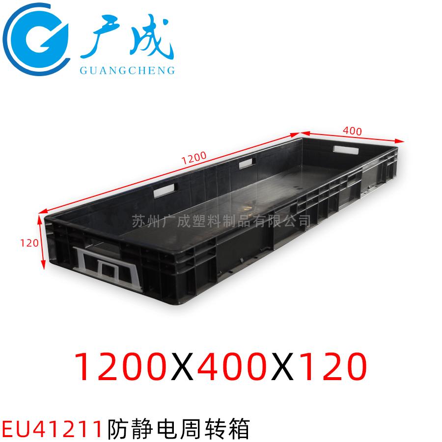 EU41211防靜電周轉箱
