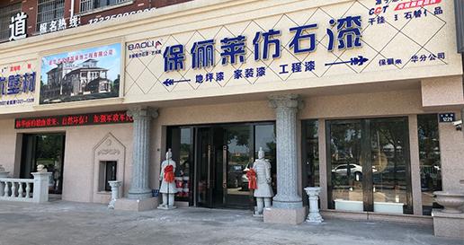 熱烈祝賀金華市瓊漿玉液涂料有限公司成功上線!