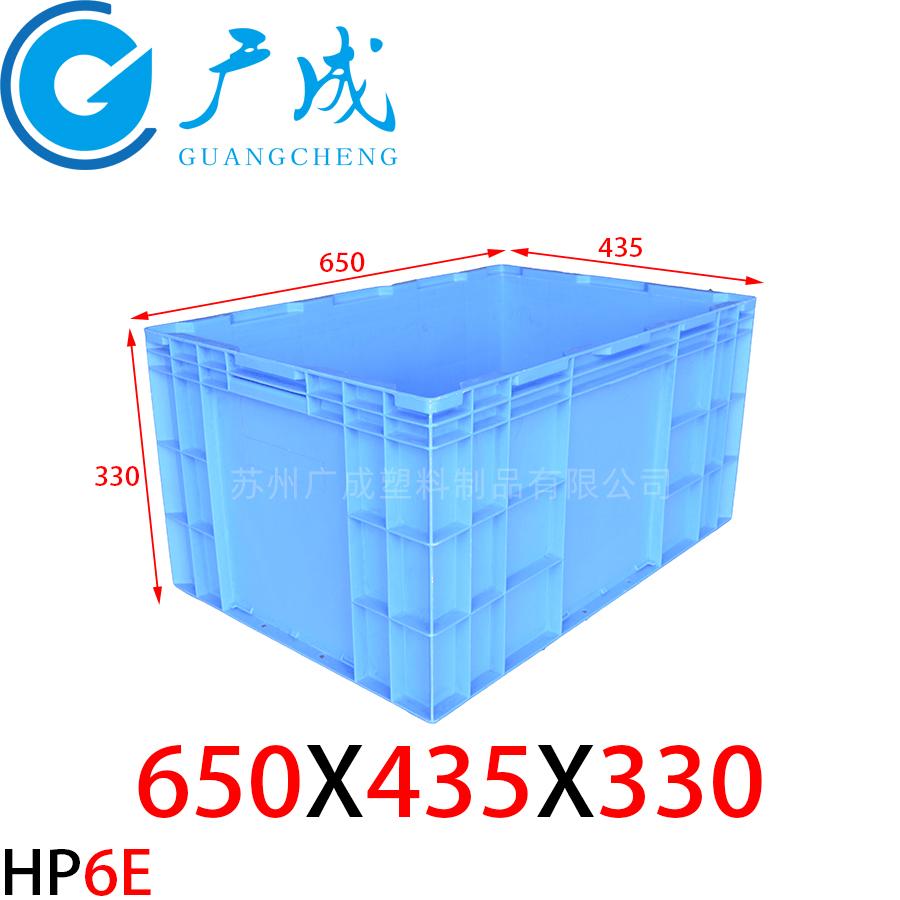 HP6E物流箱
