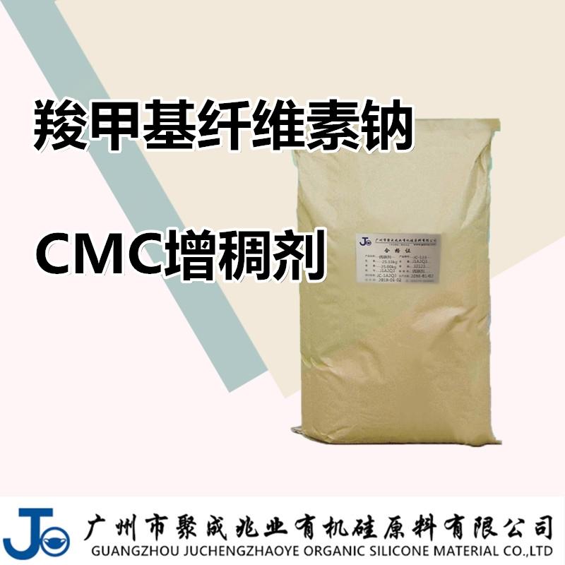 CMC羧甲基纤维素钠
