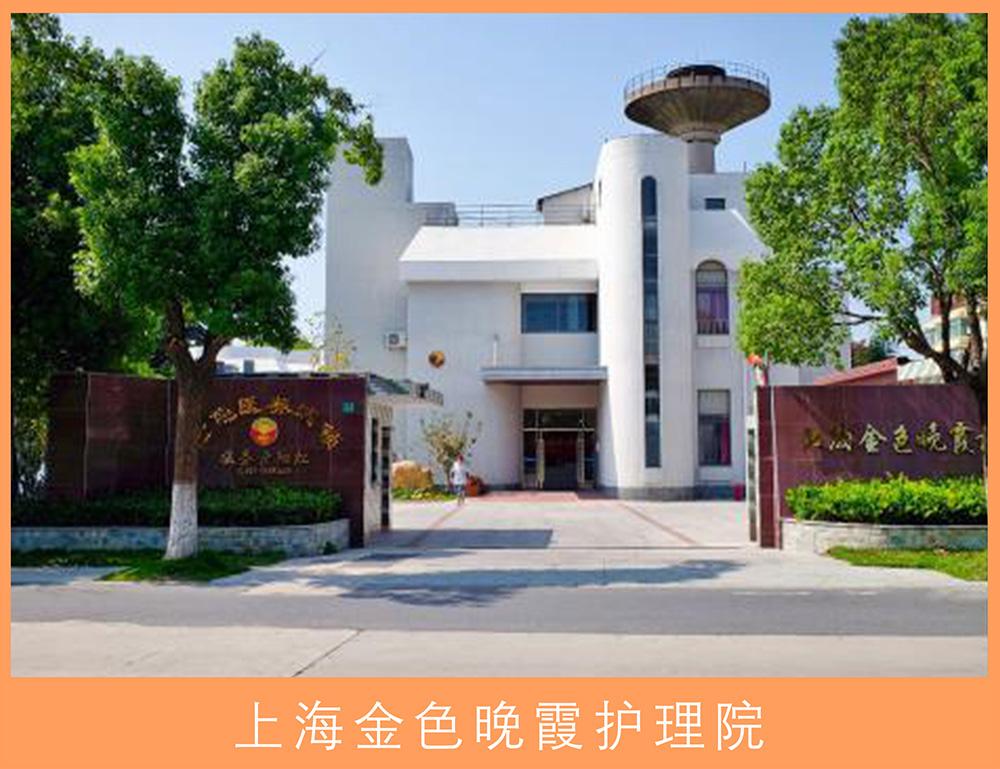 上海金色晚霞护理院