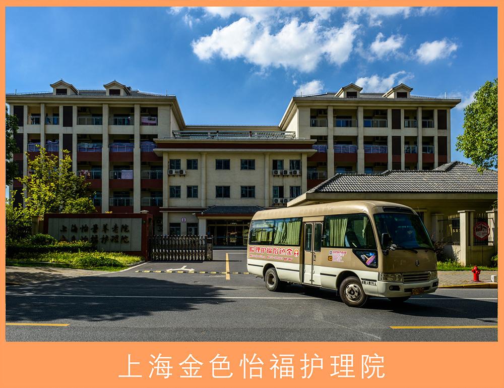 上海金色怡福护理院