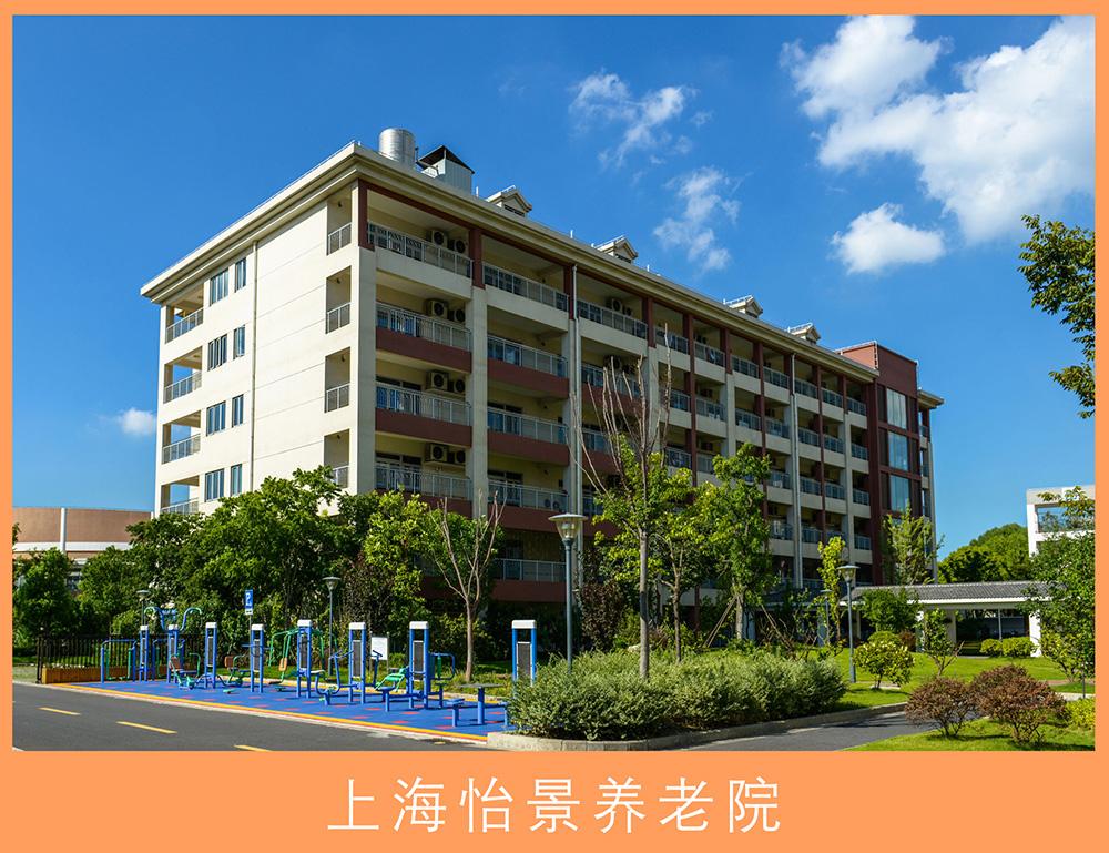 上海怡景养老院