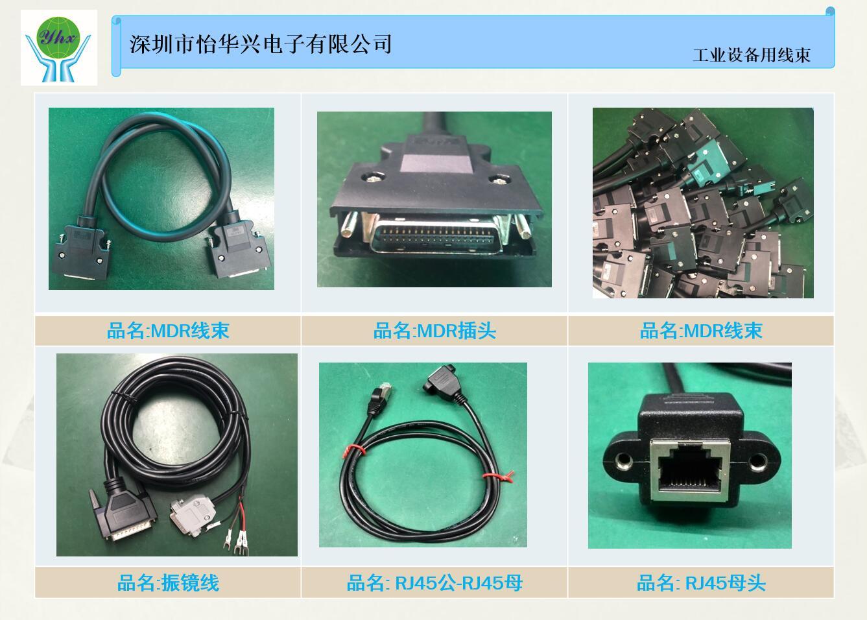 怡华兴工控设备产品线束