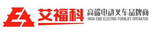 艾福科-安徽安顺叉车制造有限公司-电动叉车品牌