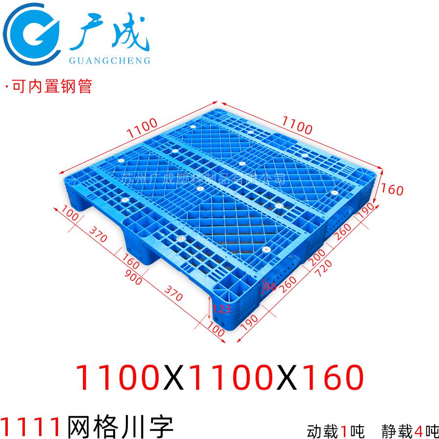 1111D网格川字塑料托盘
