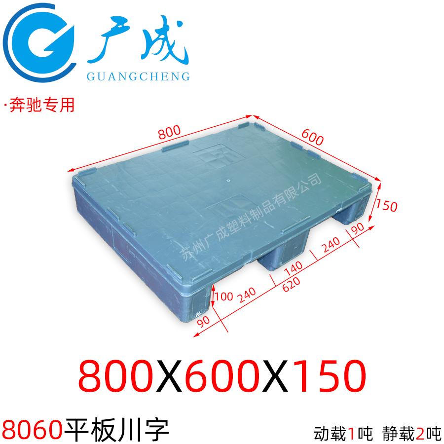 奔驰专用8060平板川字塑料托盘