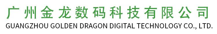 广州金龙数码科技有限公司