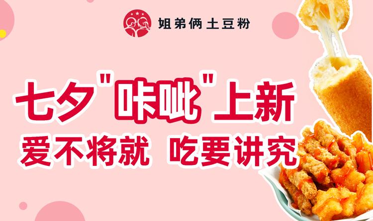 `咔呲`上新 · 七夕爱不将就,吃要讲究!