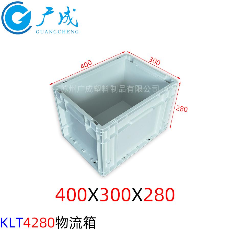 KLT4280物流箱