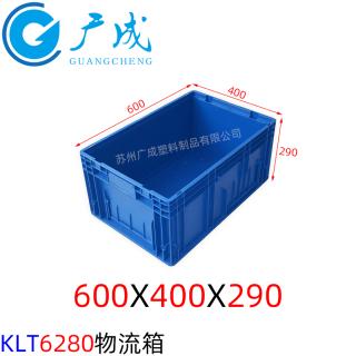 KLT6280物流箱