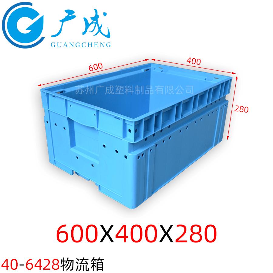 VDA40-6428物流箱