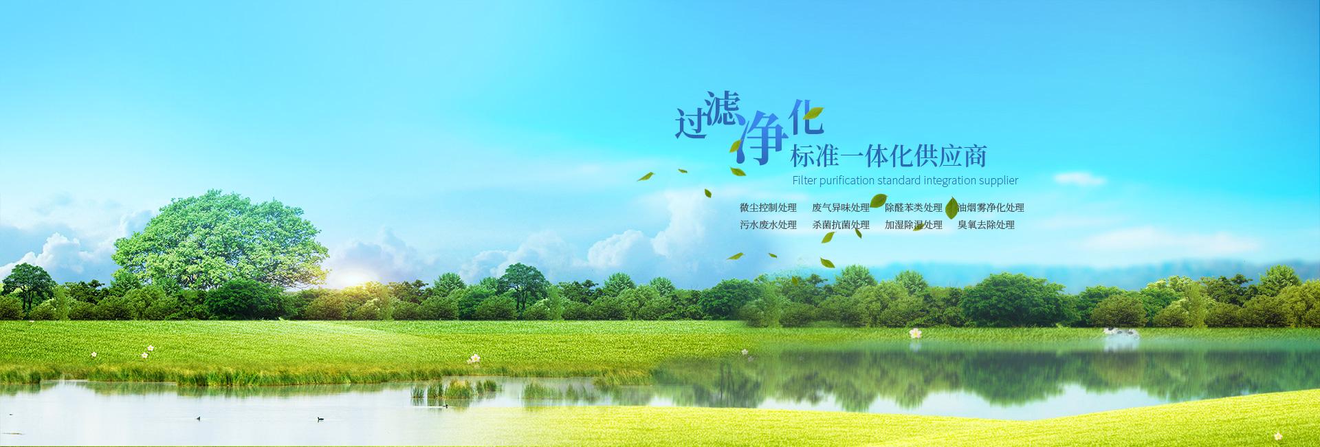 深圳市綠創環保濾材有限公司
