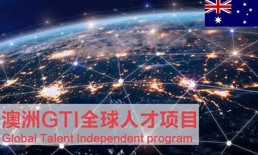 澳洲GTI全球人才计划项目