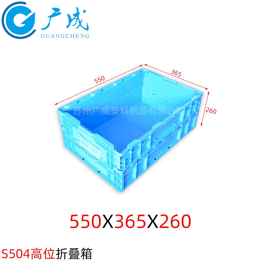 S504高位折叠箱