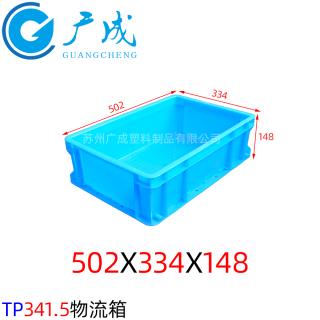 TP341.5物流箱