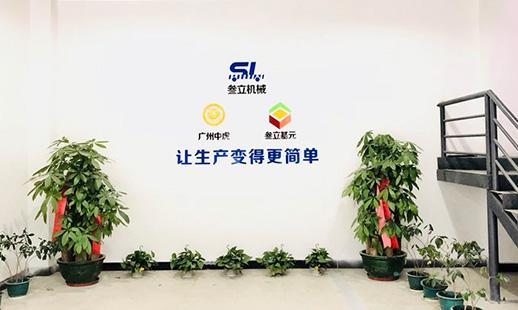 广州叁立机械设备有限公司