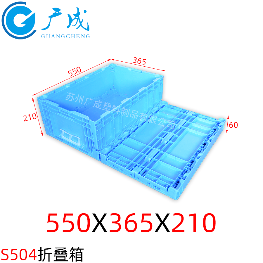 S504折叠箱