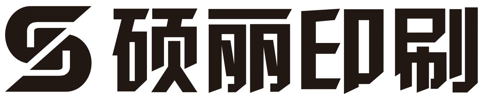 上海硕丽印刷有限公司