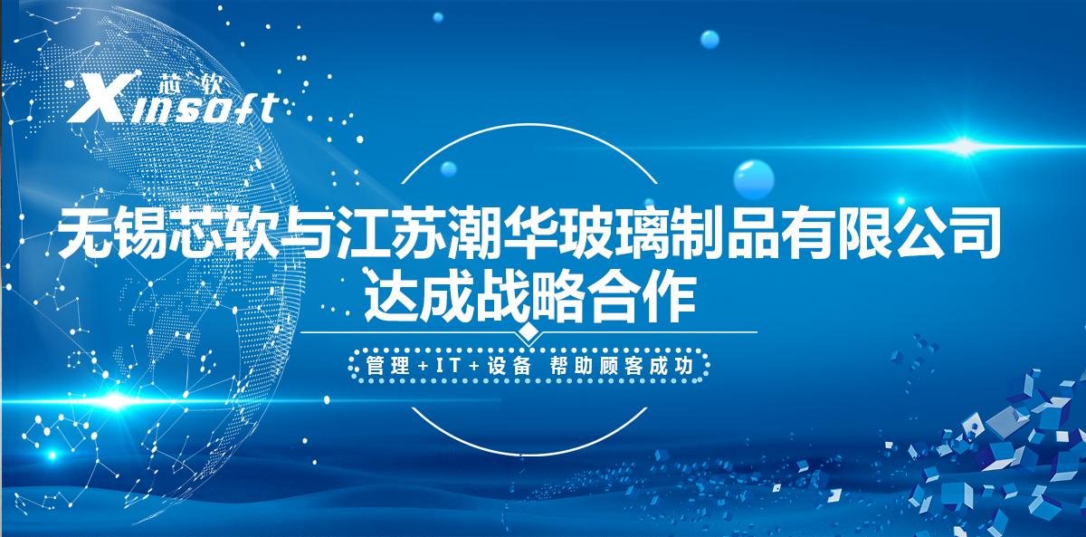 无锡中文与江苏潮华玻璃制品有限公司达成战略合作