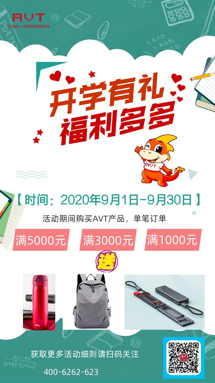 开学总动员,买产品,AVT给您送好礼!-艾伟拓(上海)医药科技有限公司
