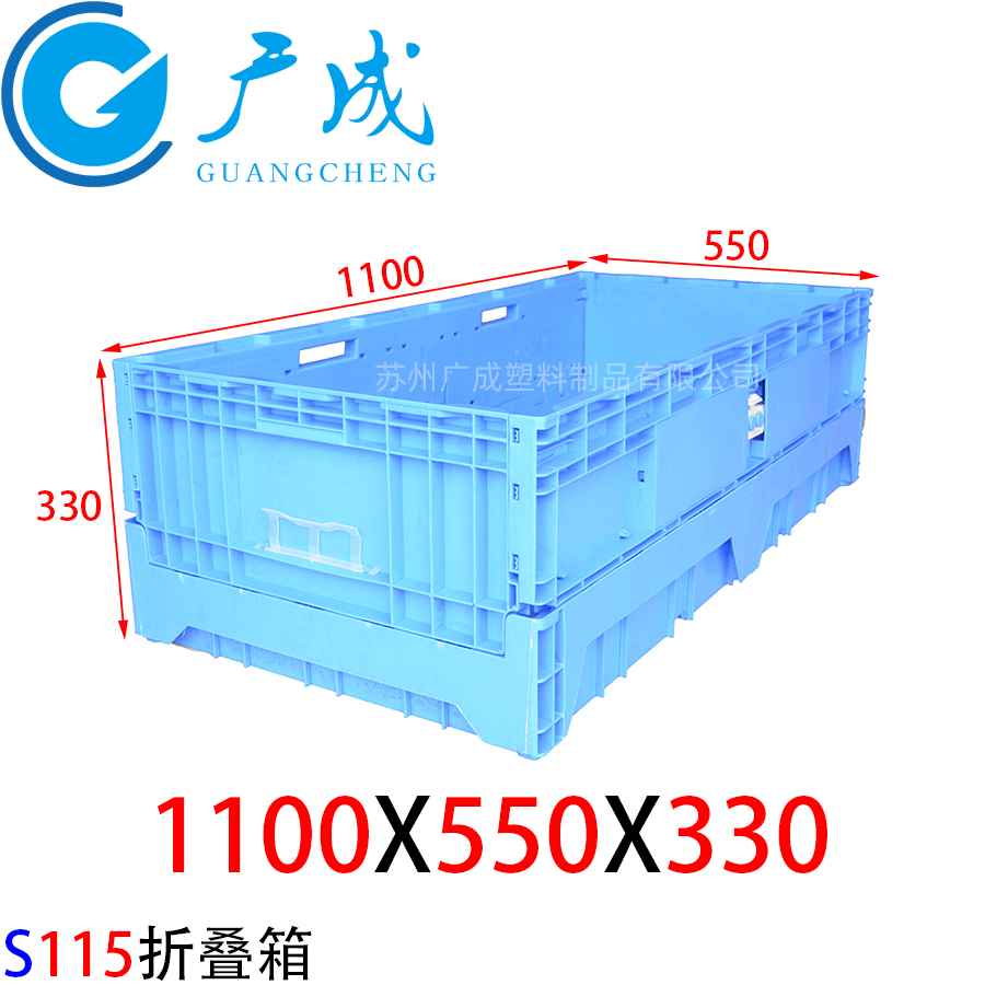S115折叠箱