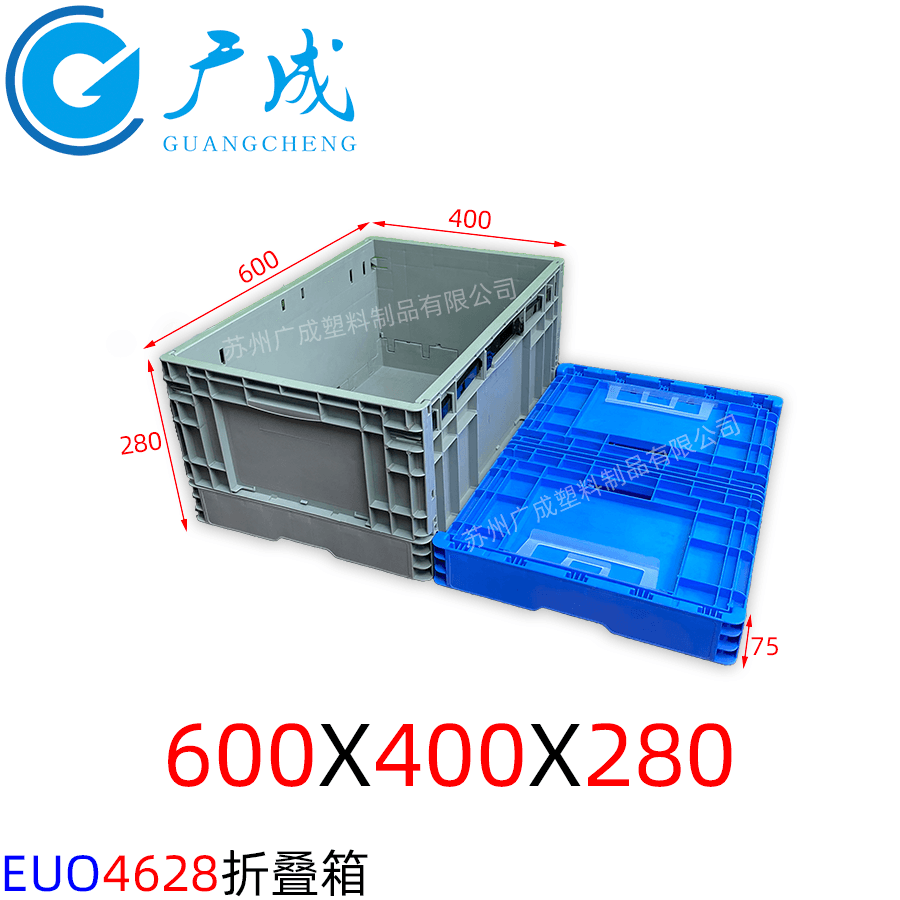 EUO4628折疊箱